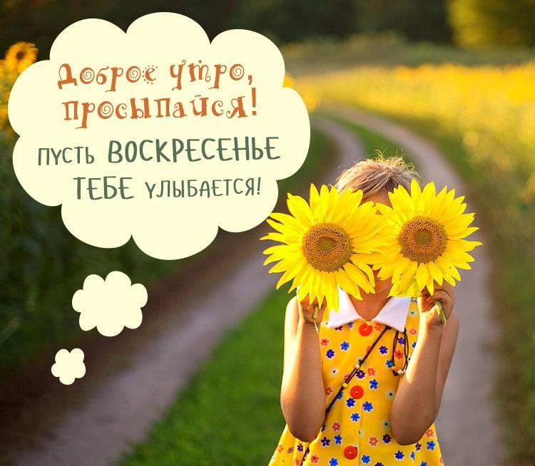 1586561508_pozhelanija-s-dobrym-utrom-vo