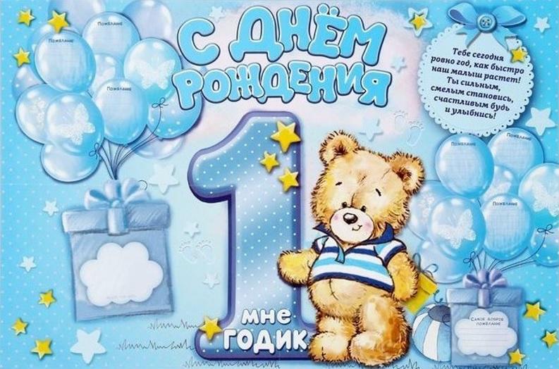 Поздравления с днем рождения с 1 годиком внука